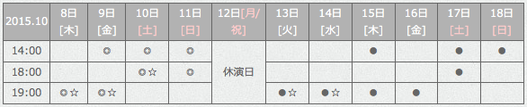 daruma_timetable