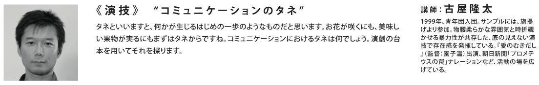 samplews2016_furuya