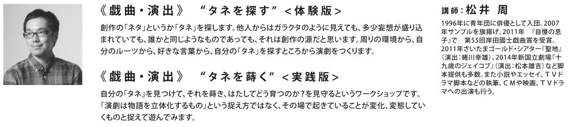 samplews2016_matsui