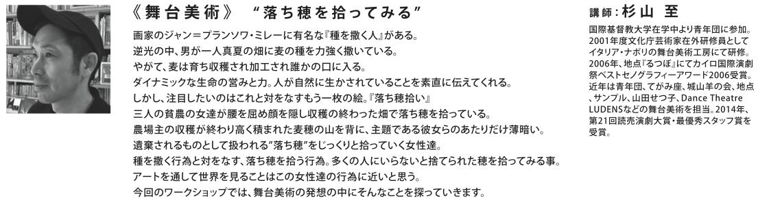 samplews2016_sugiyama