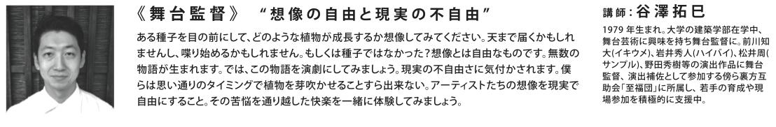 samplews2016_tanizawa