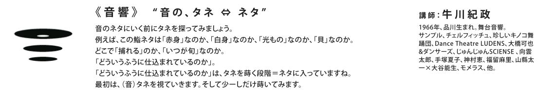 samplews2016_ushikawa